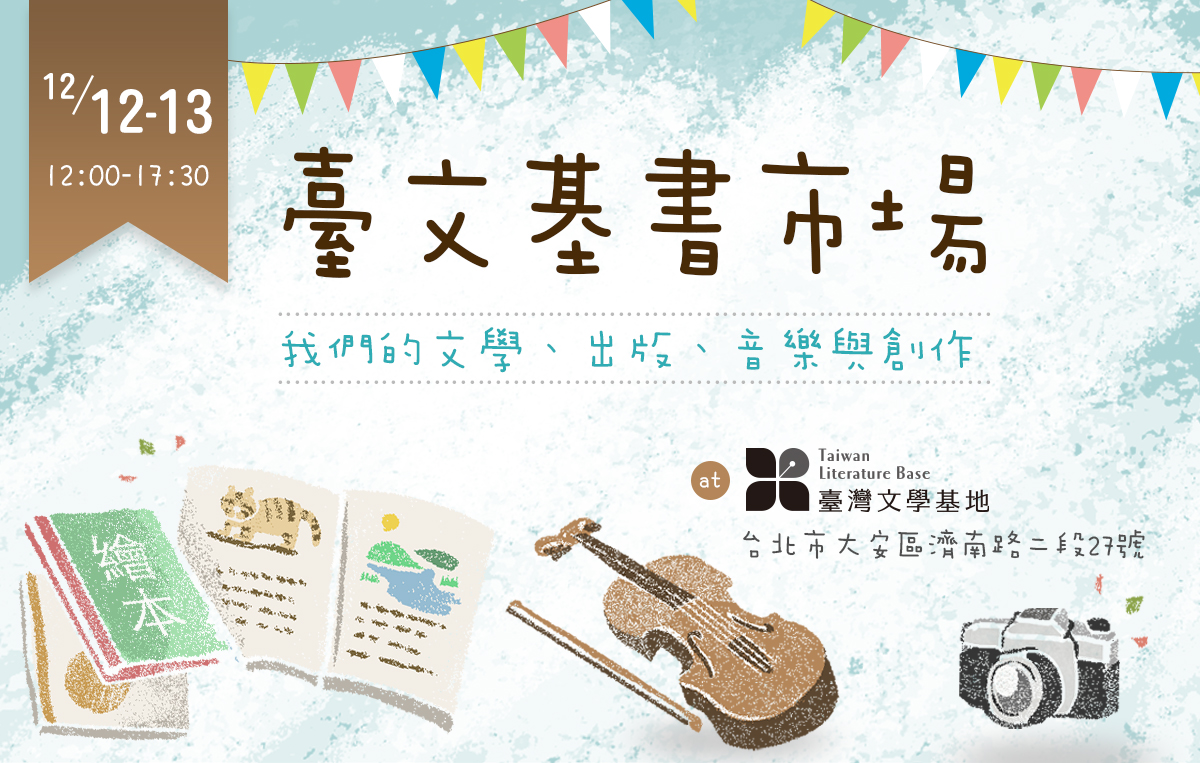 【臺灣文學基地】臺文基書市場 我們的文學、出版、音樂與創作(台北)