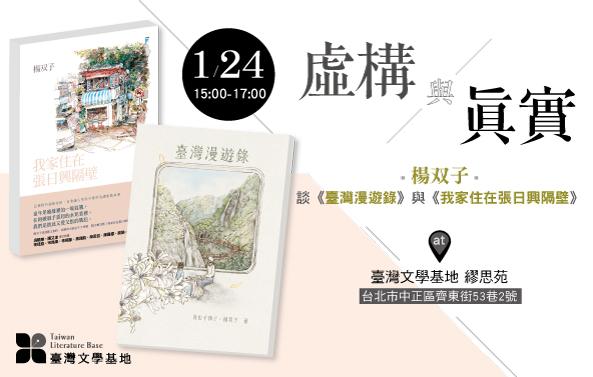 【臺灣文學基地】駐村作家活動 虛構與真實:楊双子談《臺灣漫遊錄》與《我家住在張日興隔壁》