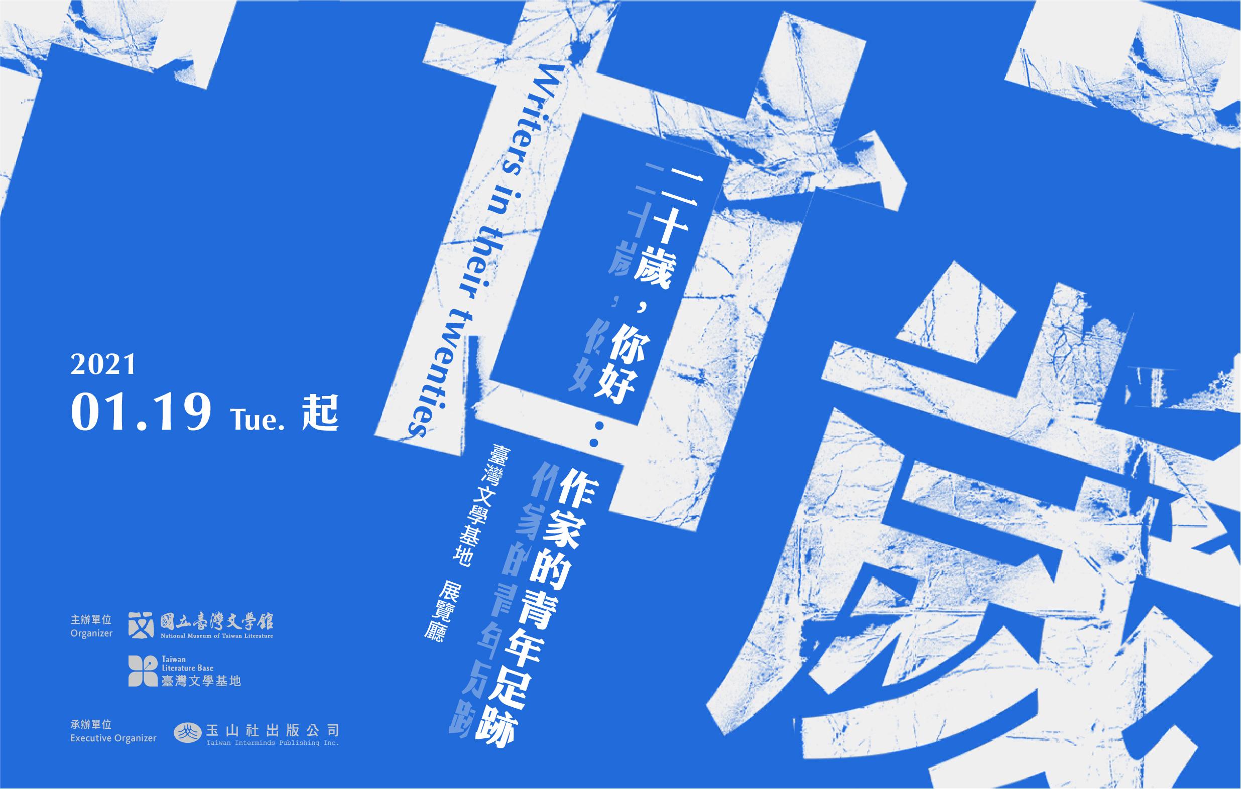 【臺灣文學基地】二十歲,你好:作家的青年足跡