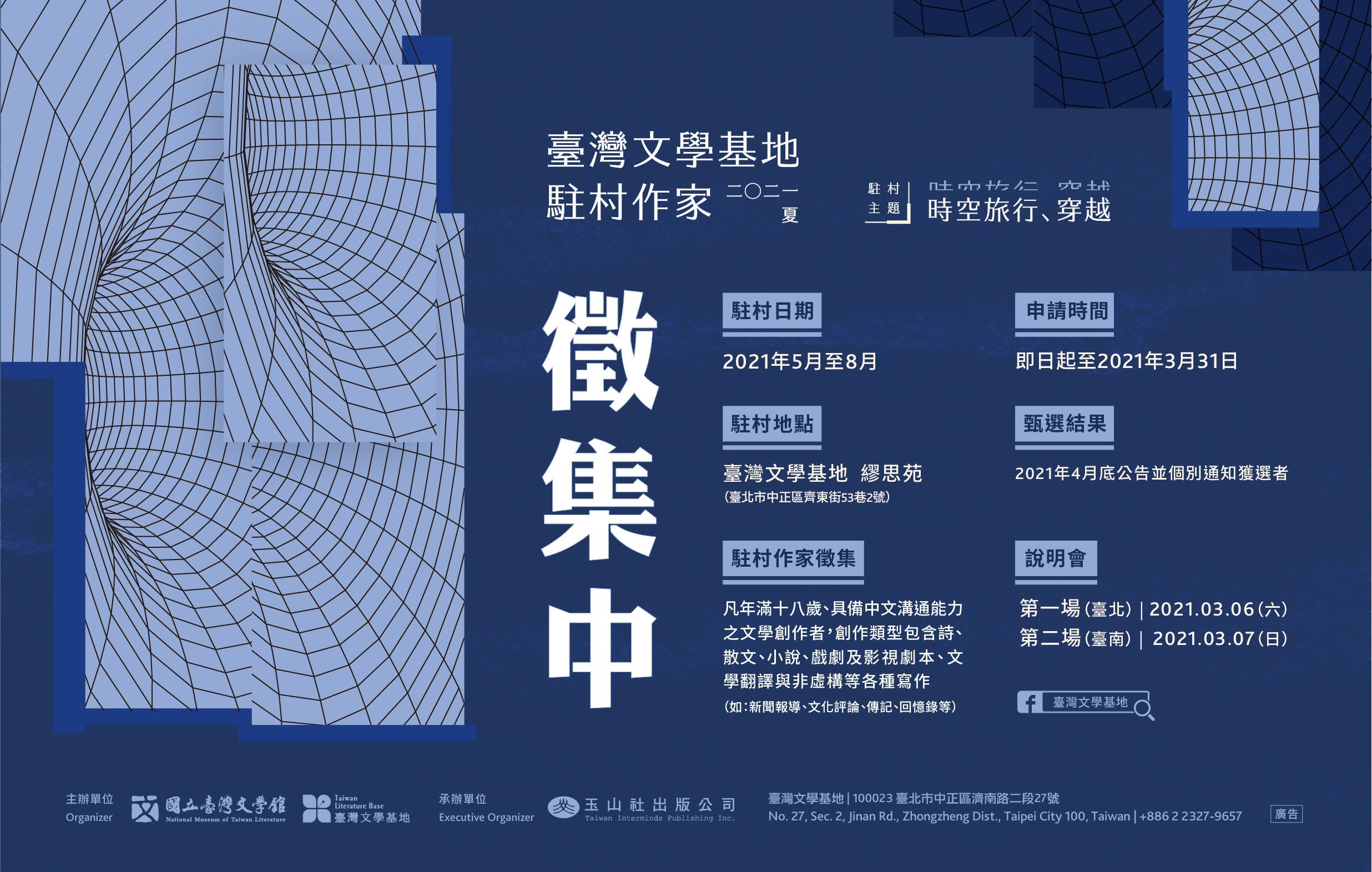 【臺灣文學基地】駐村作家徵集中