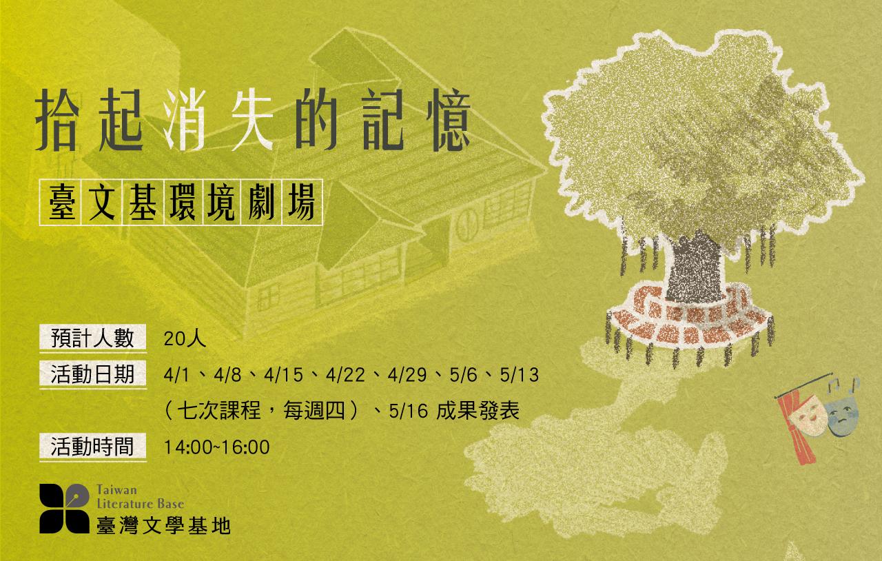 【臺灣文學基地】拾起消失的記憶──臺文基環境劇場(台北)