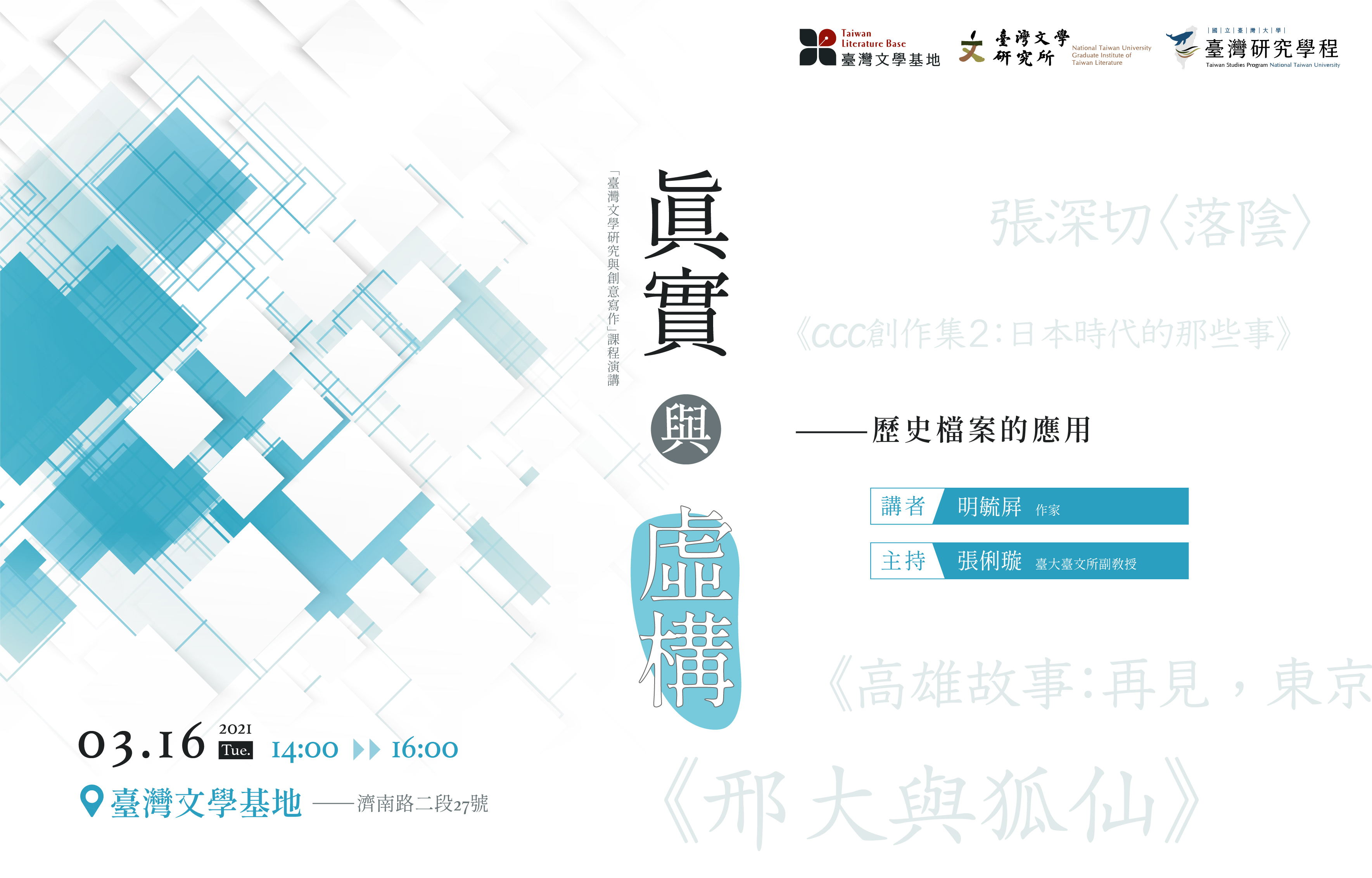 【臺灣文學基地】真實與虛構:歷史檔案的應用