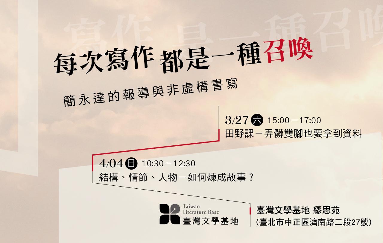 【臺灣文學基地】駐村作家活動 每次寫作都是一種召喚:簡永達的報導與非虛構書寫