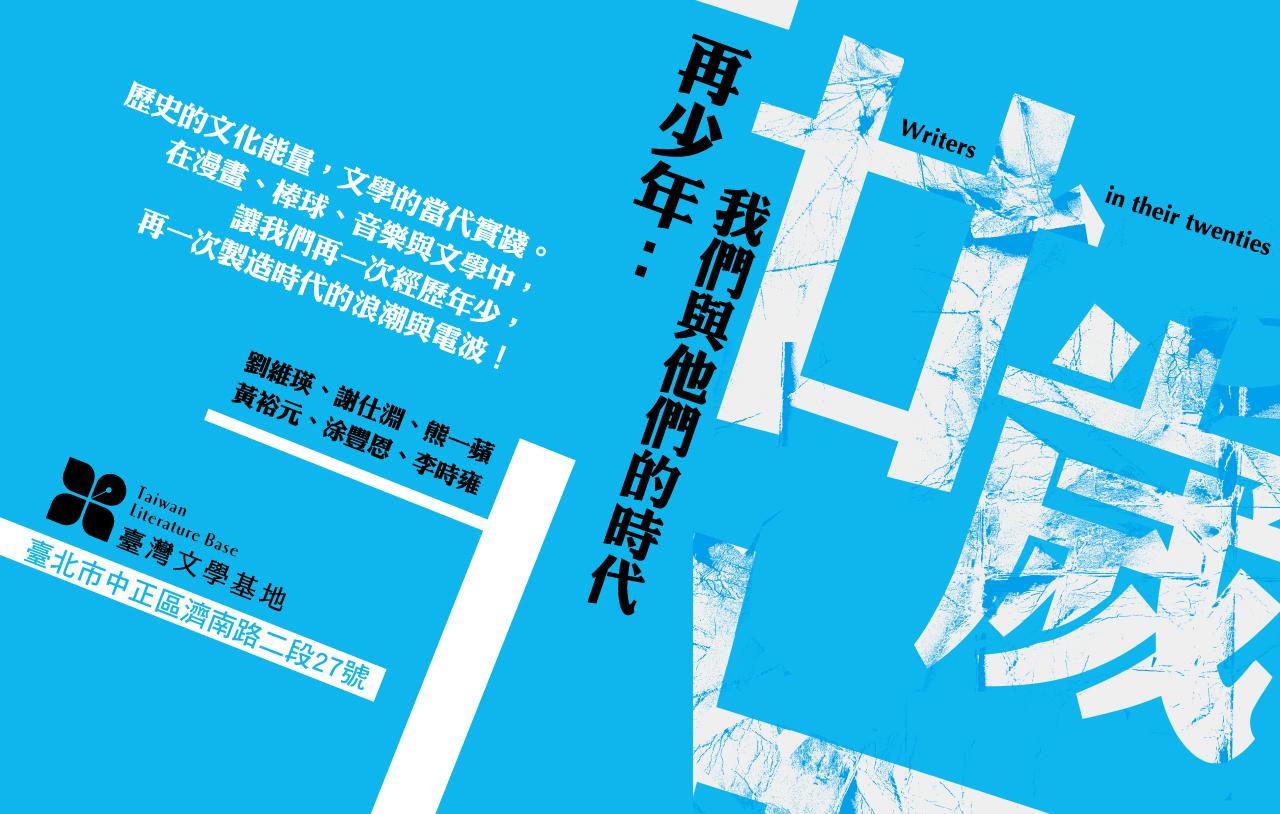 【臺灣文學基地】再少年:我們與他們的時代