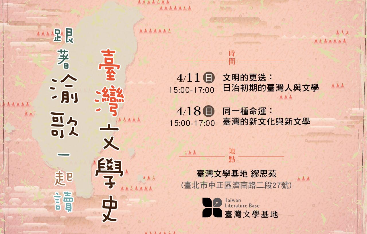 【臺灣文學基地】駐村作家活動 跟著渝歌一起讀臺灣文學史