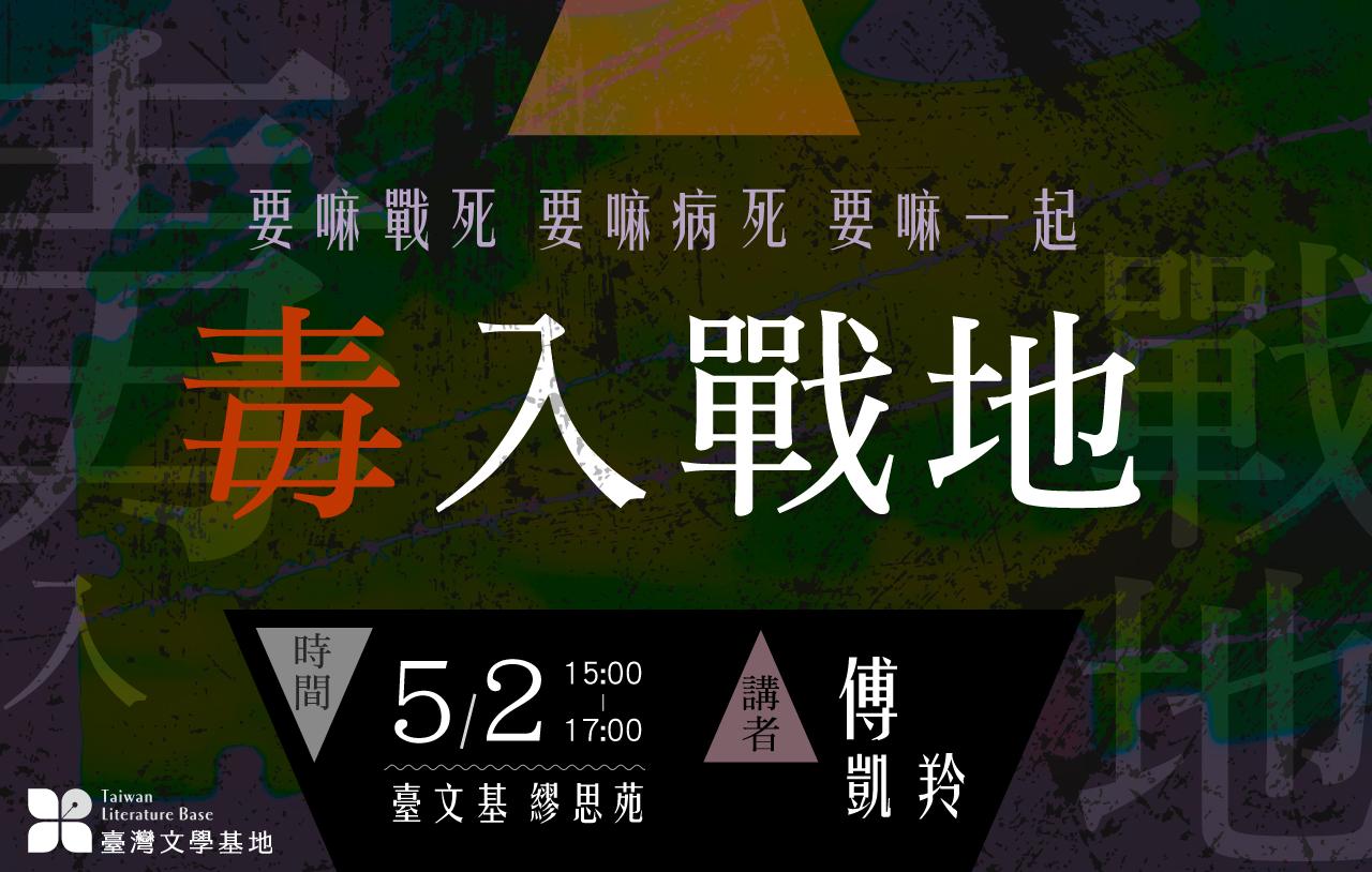 【臺灣文學基地】駐村作家活動 傅凱羚的「毒入戰地」
