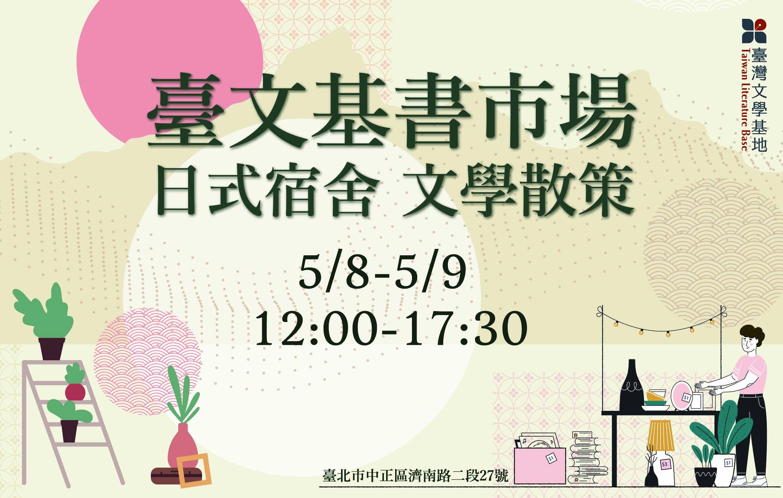 臺文基書市場 — 日式宿舍 · 文學散策
