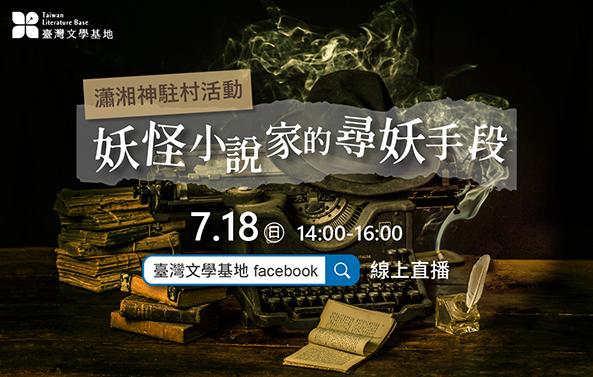 【臺灣文學基地】駐村作家活動 妖怪小說家的尋妖手段
