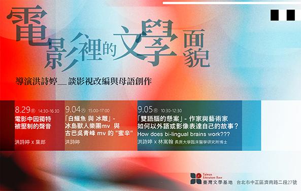 【臺灣文學基地】駐村作家活動 電影裡的文學面貌:洪詩婷的電影與文學