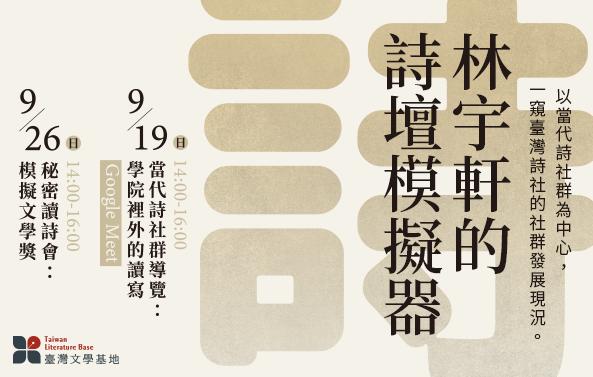 駐村作家周末活動 林宇軒的詩壇模擬器