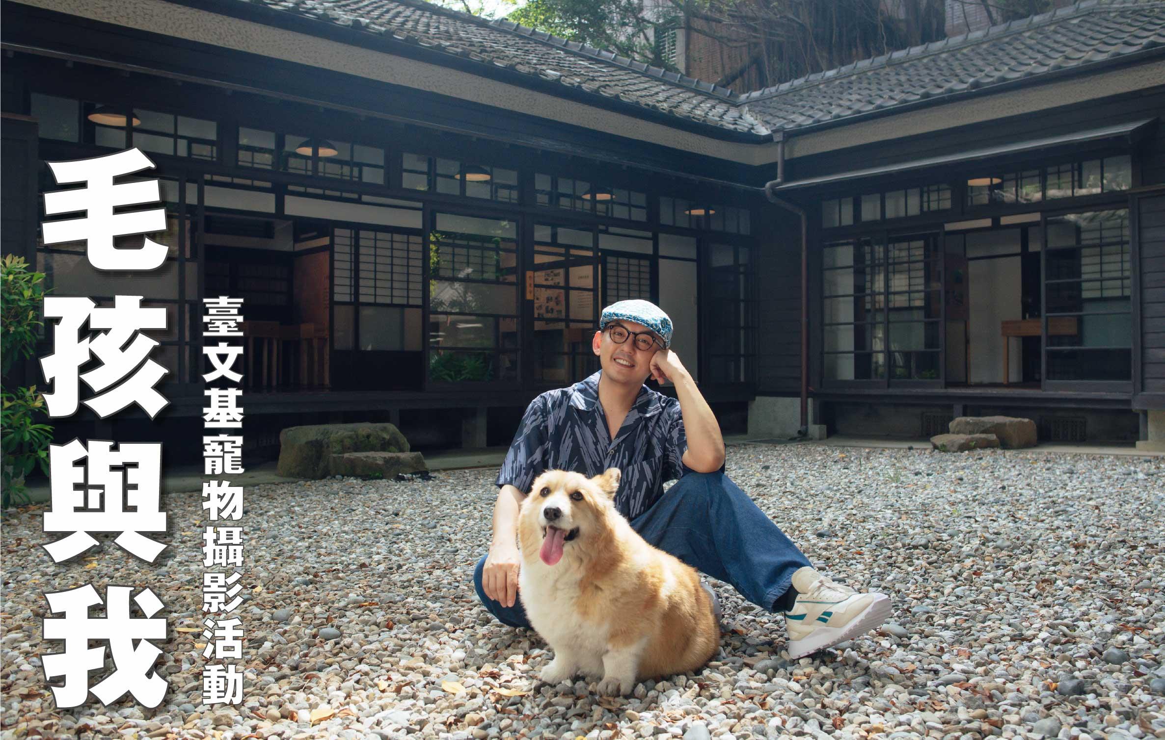 【臺灣文學基地】毛孩與我 寵物拍攝活動