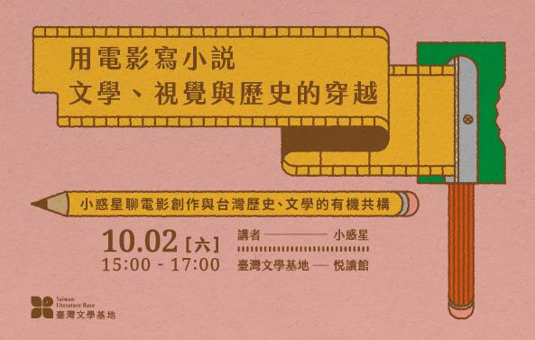 【臺灣文學基地】駐村作家周末活動 用電影寫小說–文學、視覺與歷史的穿越(台北)