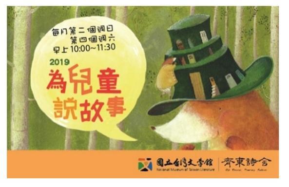 說故事活動 台北 為兒童說故事