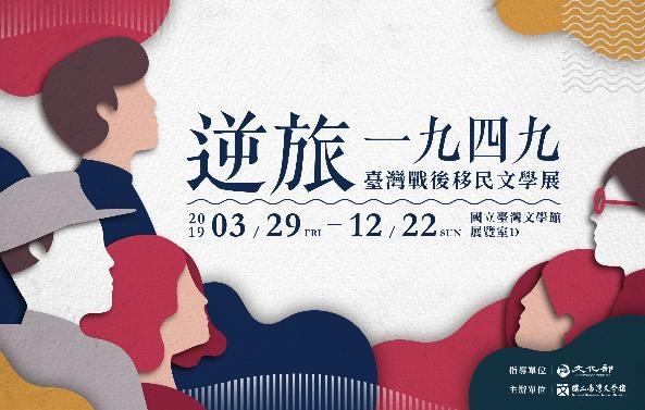 逆旅 ‧ 一九四九──臺灣戰後移民文學展