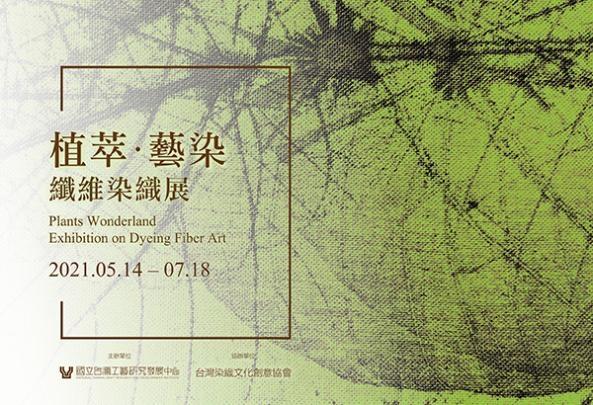 植萃•藝染-纖維染織展