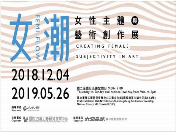 女潮 -女性主體與藝術創作展