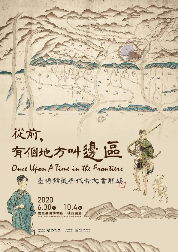 Once Upon A Time in the Frontier -- Unveiling National Taiwan Museum's Qing Dynasty Antique Documents
