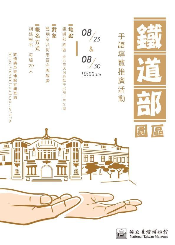 【鐵道部園區】手語導覽推廣活動