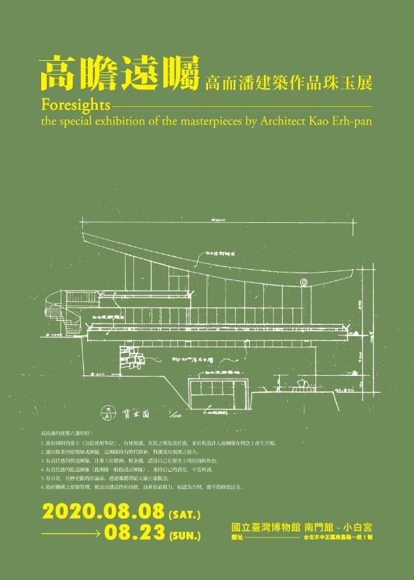 高瞻遠矚:高而潘建築作品珠玉展-專家導覽暨講座&座談