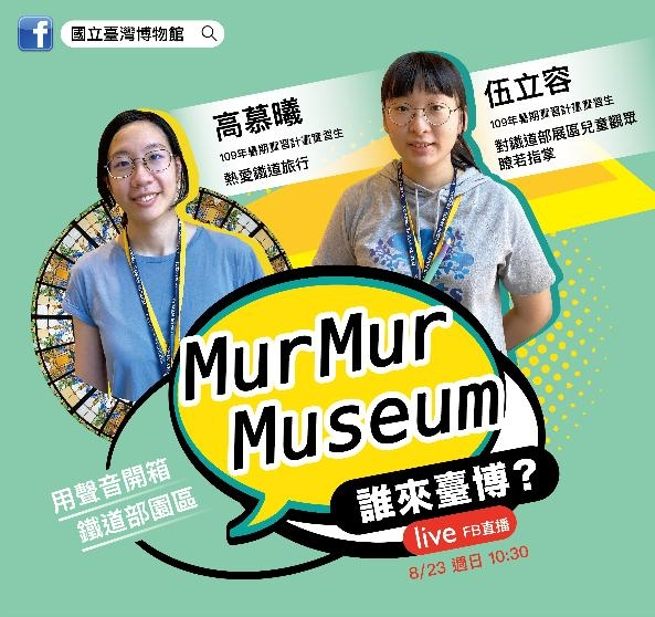 Murmur Museum誰來臺博?「用聲音開箱鐵道部園區」live facebook直播