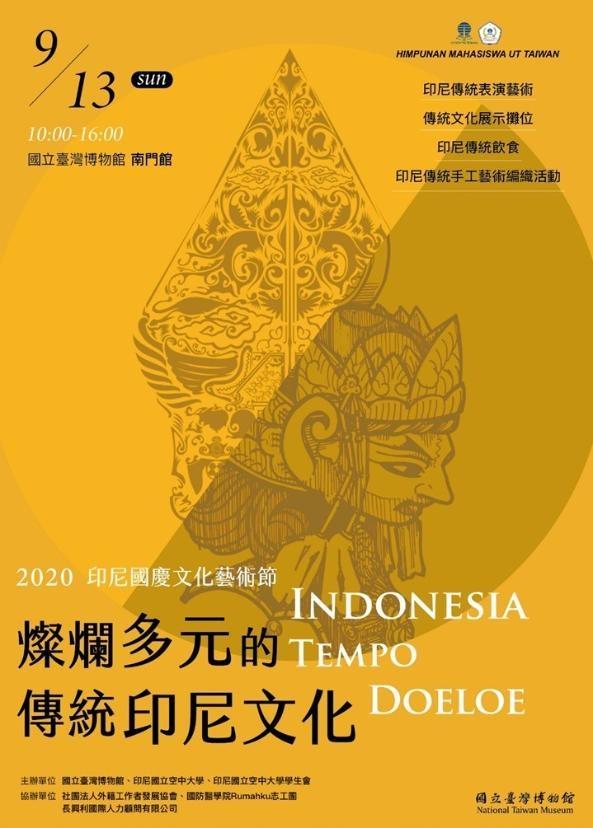 2020印尼國慶文化藝術節/Indonesia Tempo Doeloe