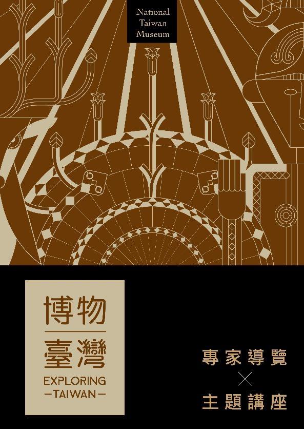 【博物臺灣】常設展教育活動
