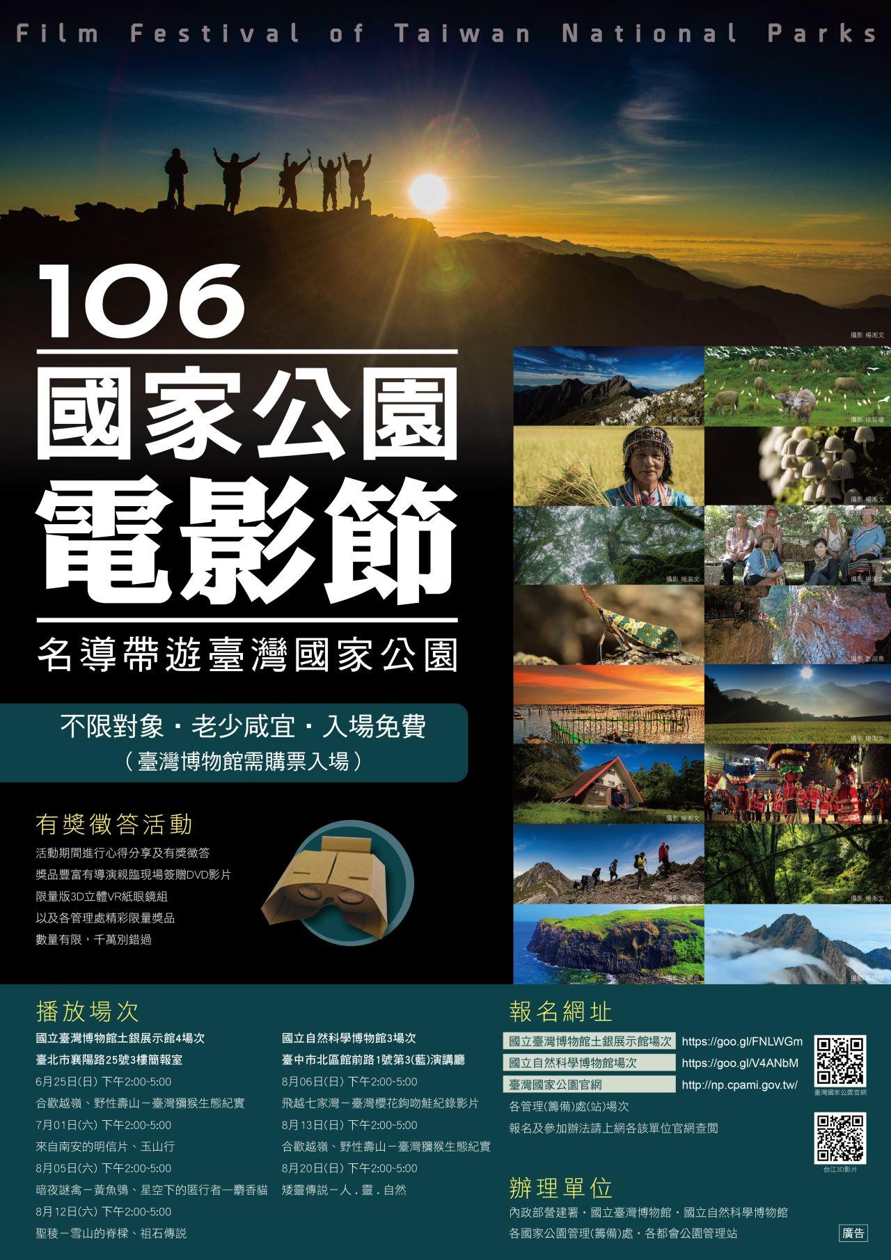 106 國家公園電影節【臺博場】