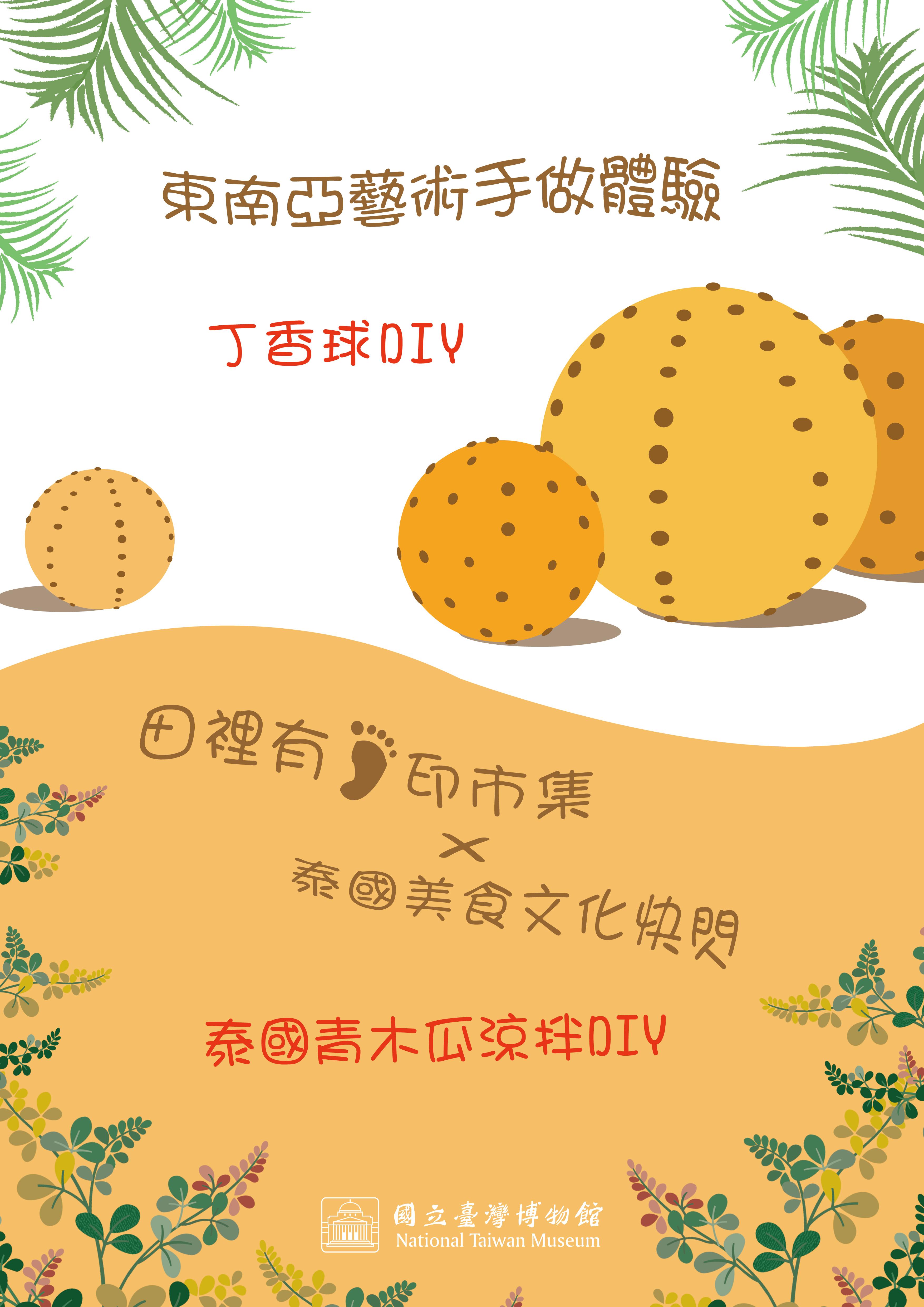 馬來西亞香料體驗「丁香球DIY」