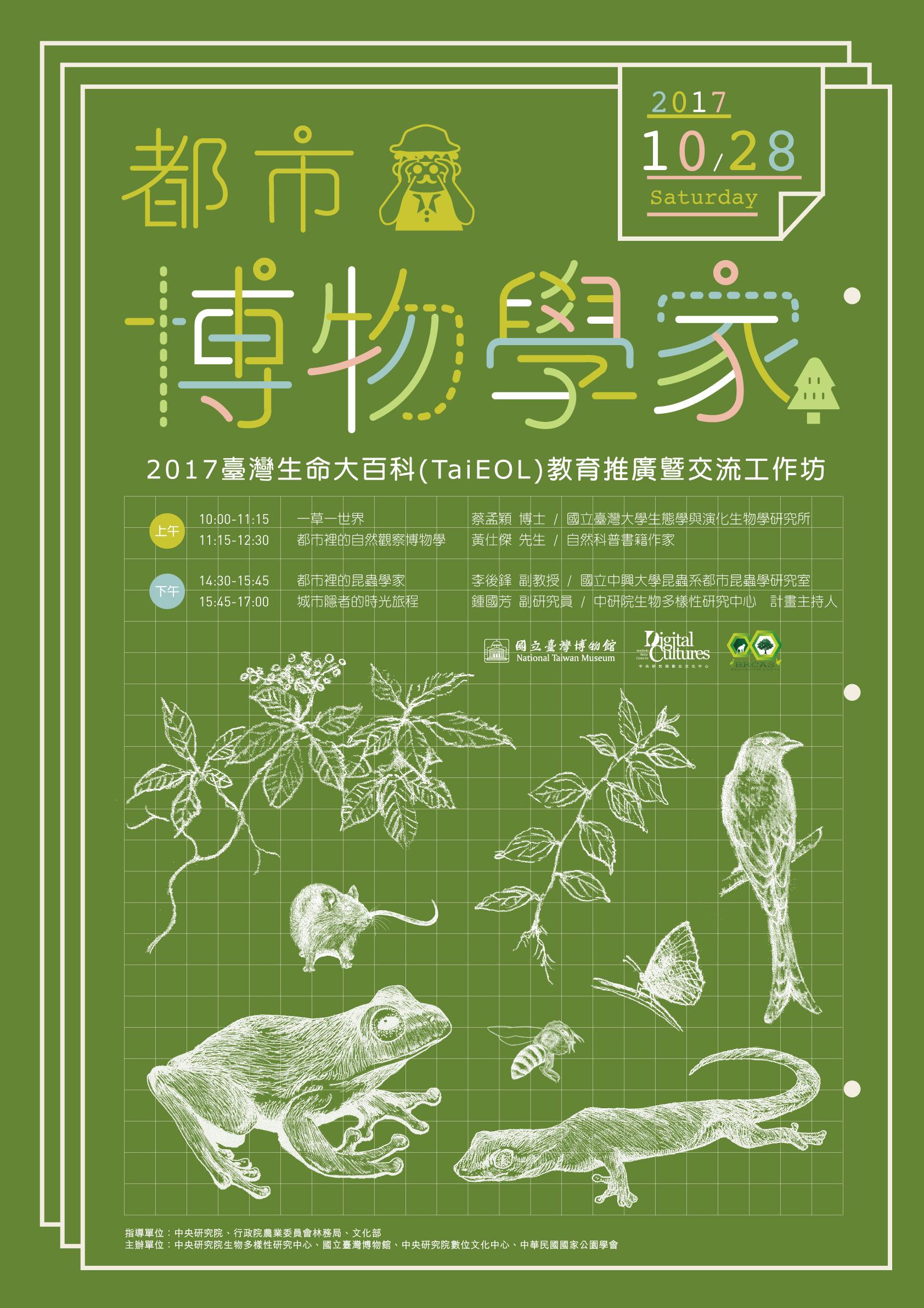 2017秋季都市博物學家系列活動