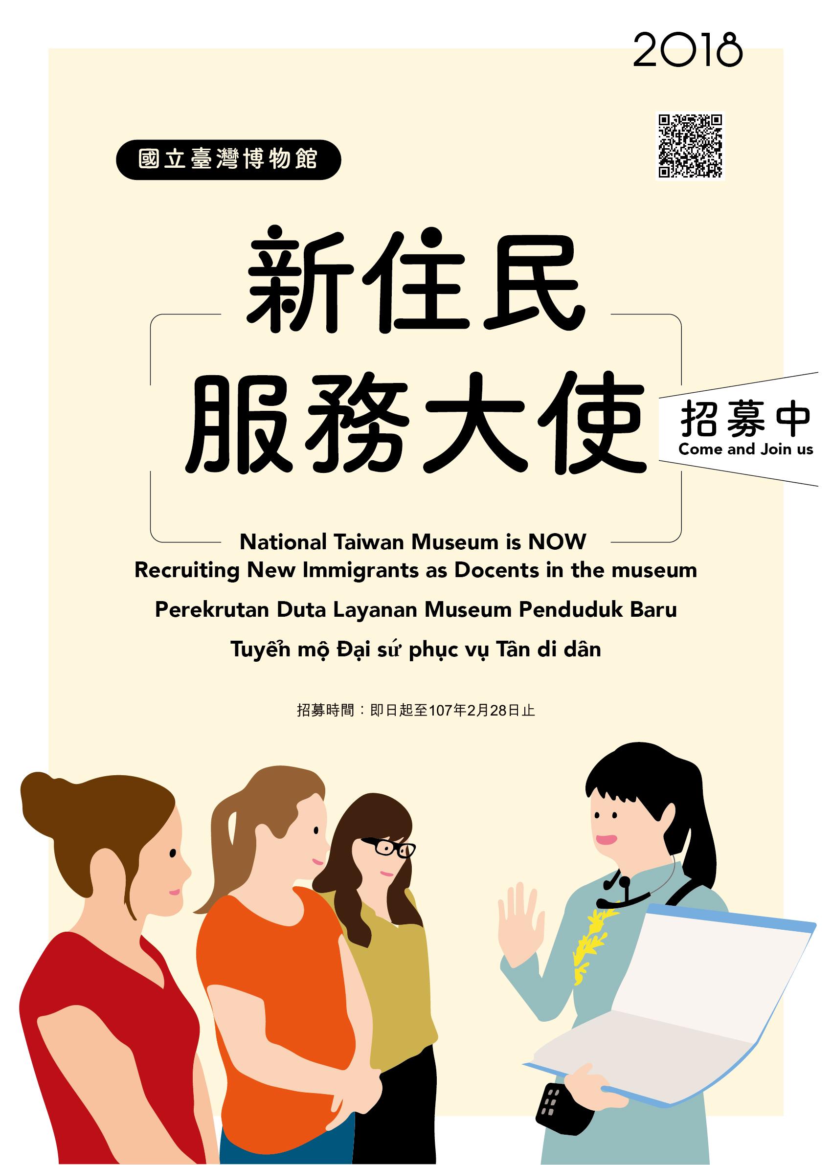 107年國立臺灣博物館新住民服務大使招募