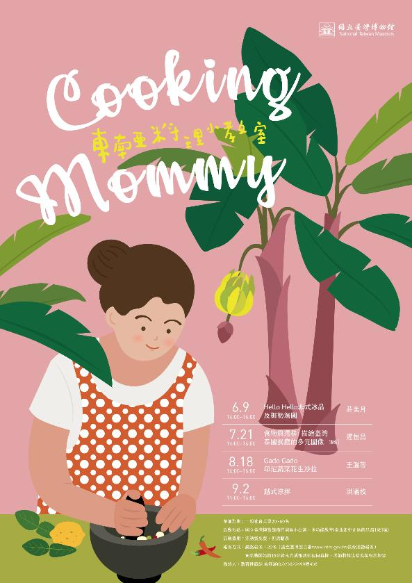 Cooking Mommy:東南亞料理小教室