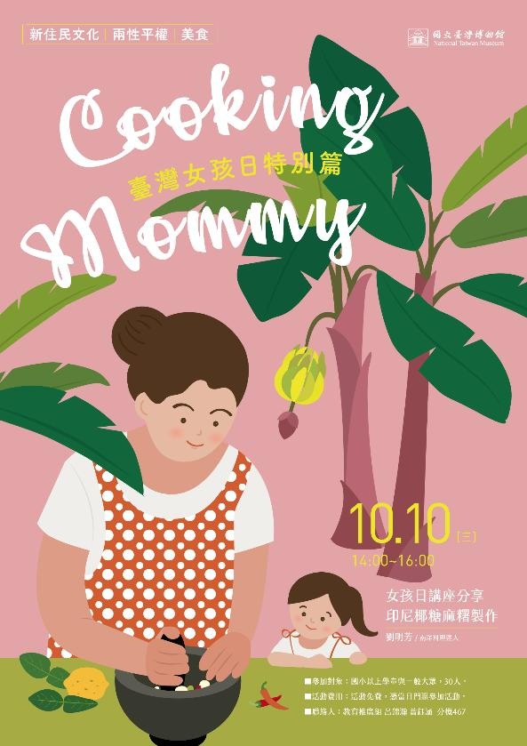 Cooking Mommy:臺灣女孩日特別篇圖片