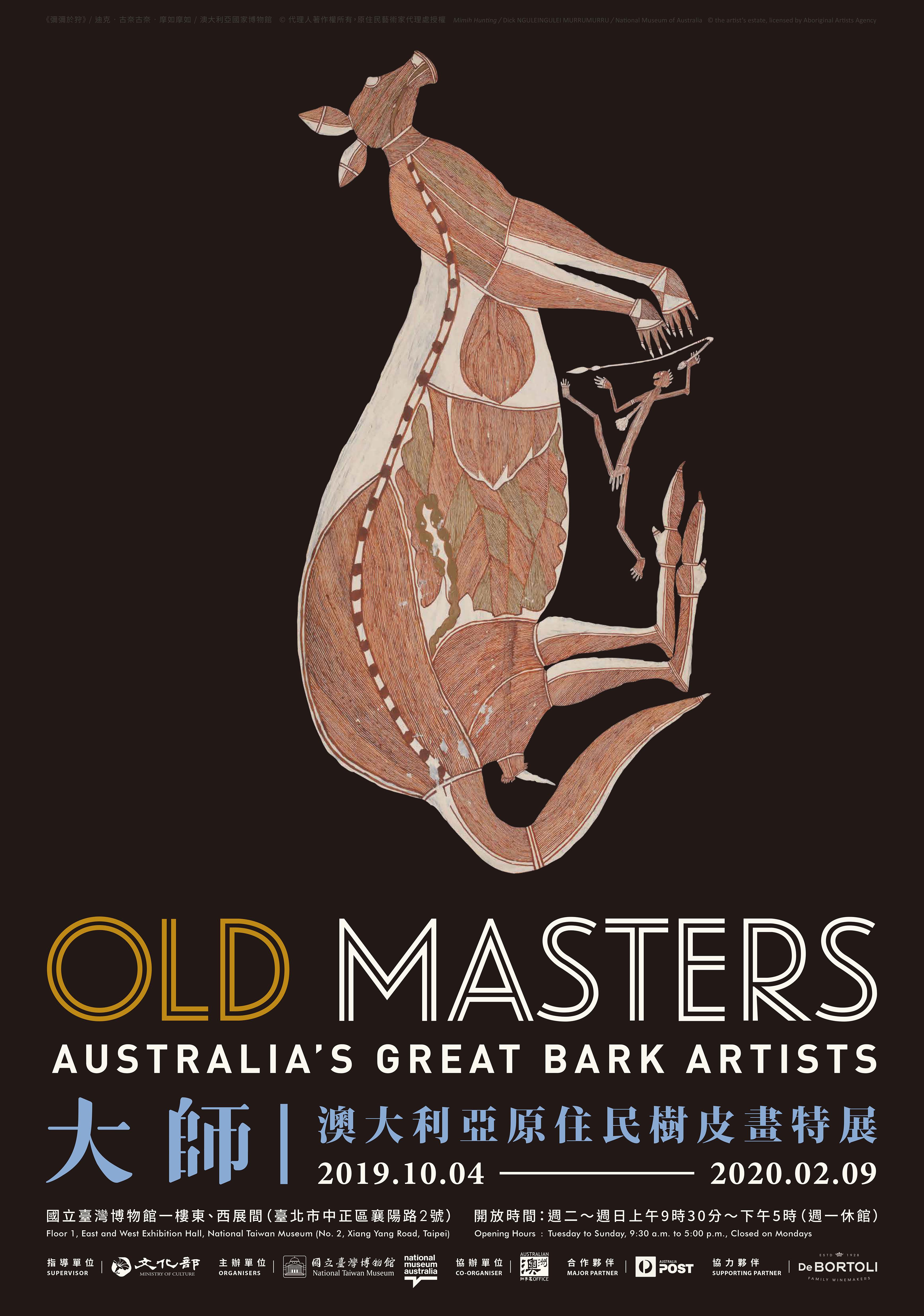 大師:澳大利亞原住民樹皮畫特展
