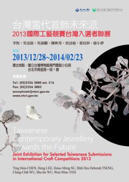 台湾現代ネックレスの未来派: 国際工芸コンテスト入選者連合展