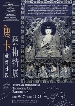 チベット仏教タンカ芸術特別展