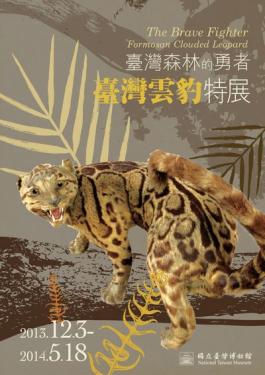台湾の森林の勇者─ウンピョウ