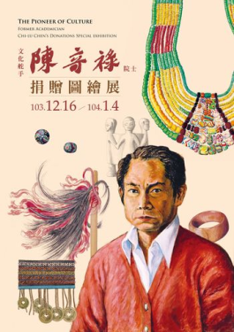 文化の舵取り:陳奇禄院士寄贈画像・絵画展