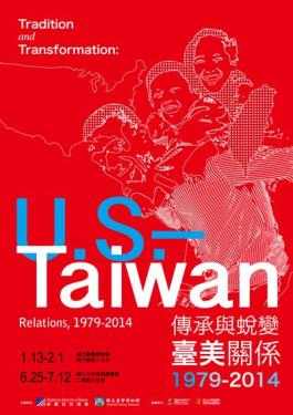 伝承と蛻変:台米関係1979-2014特別展