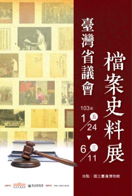 台湾省議会檔案史料展