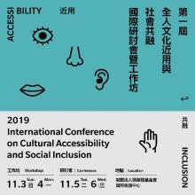 第一屆全人文化近用與社會共融國際研討會暨工作坊