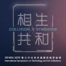相生共和–數位科技與典藏藝術國際論壇