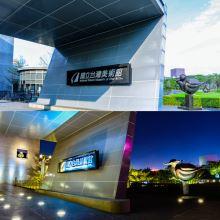 108年11月12日(週二)起國美館調整開/閉館服務時間