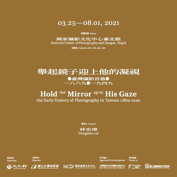 舉起鏡子迎上他的凝視—臺灣攝影首篇(1869-1949)