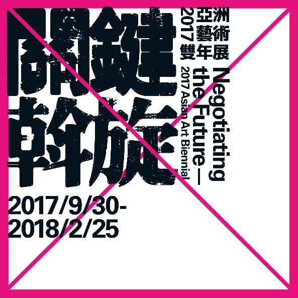 關鍵斡旋─ 2017亞洲藝術雙年展