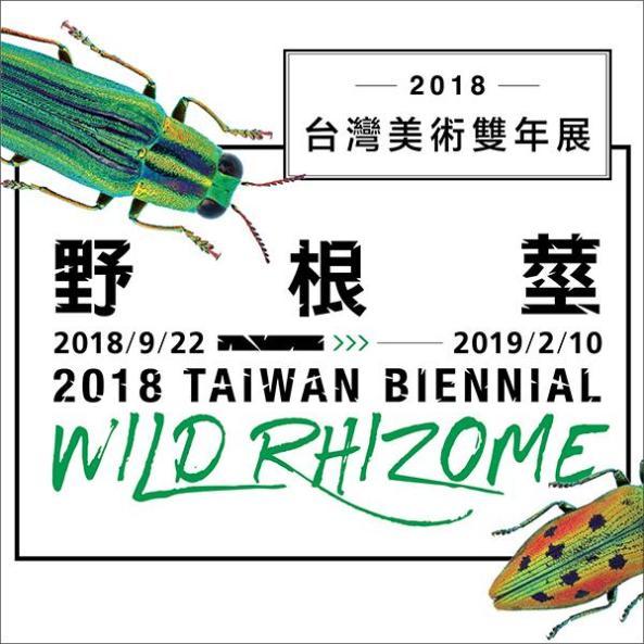 野根莖─2018台灣美術雙年展