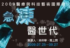 急凍醫世代—2009醫療與科技藝術國際展圖片