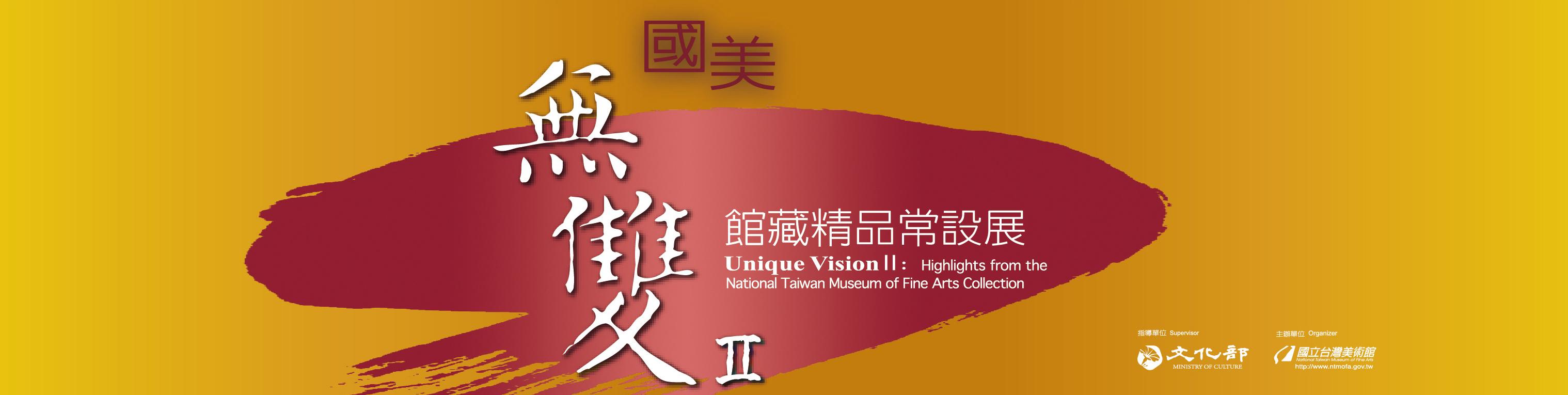 美術館教育與學校社群合作「國美藝研坊計畫」103年上半年度 (第一階段-6/7、6/15場次)