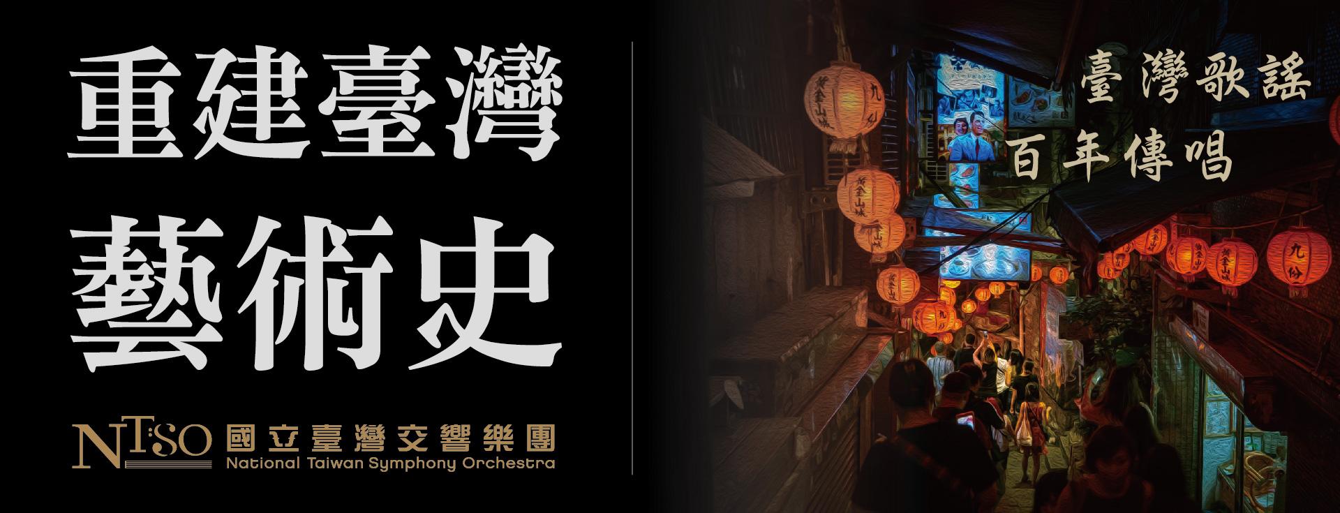 重建台灣藝術史