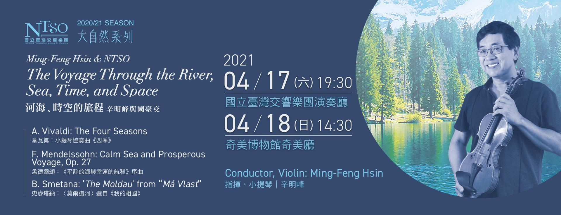 河海、時空的旅程—辛明峰與國臺交