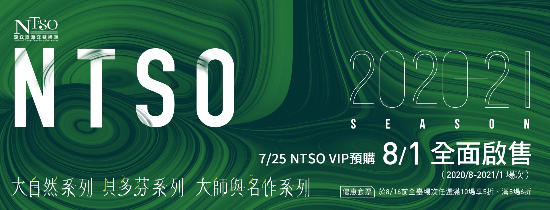 NTSO 2020/21樂季總覽